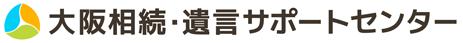 大阪相続遺言サポートセンター
